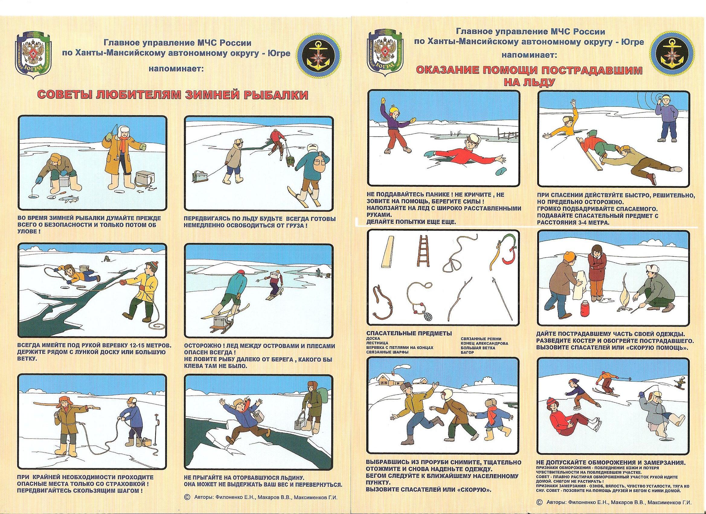 правила поведения на рыбалке для детей